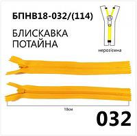 Молния потайная, неразъемная, витая, Т3, 18см, нейлон, 032 желтый