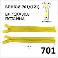 Молния потайная, неразъемная, витая, Т3, 18см, нейлон, 701 горчичный