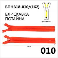 Молния потайная, неразъемная, витая, Т3, 18см, нейлон, 010 рубиновый