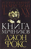 Книга мучеников. Джон Фокс