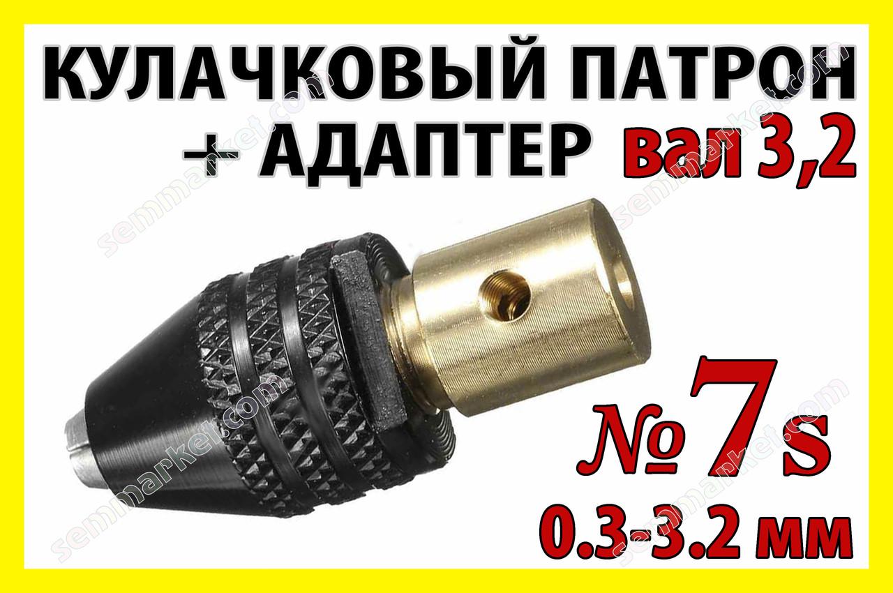 Кулачковый патрон №7s 8x0.75 + адаптер 3,2мм сверло 0.3-3.2мм для гравера мини дрели Dremel