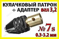 Кулачковый патрон №7s 8x0.75 + адаптер вал 3,2 сверло 0.3-3.4mm гравер цанга мини дрель Dremel