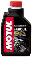 Масло для вилок 1л MOTUL 5W Factory Line (синтетическое) 105924