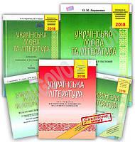 ЗНО 2018 Українська мова та література Комплект 5 книг Авт: Авраменко О. Вид: Грамота