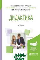 Аннушкин Ю.В. Дидактика. Учебное пособие для бакалавриата и магистратуры