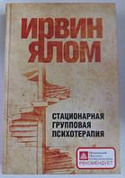 И.Ялом Стационарная групповая психотерапия