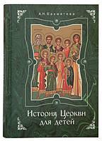 История Церкви для детей. Бахметева Александра Николаевна
