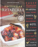 Настоящая китайская кухня, 978-5-699-82623-0