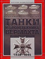 Танки и бронетехника Вермахта Второй мировой войны, 1939-1945, 978-985-16-9405-7