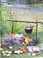 Книга Гастронома Про охоту и рыбалку, 978-5-699-60941-3