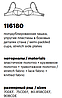 БЮСТГАЛЬТЕР Милавица MILAVITSA 116180, фото 3