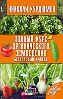 Полный курс органического земледелия. Безопасный урожай, 978-5-17-101270-0