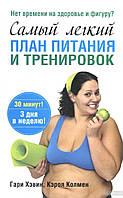 Самый легкий план питания и тренировок