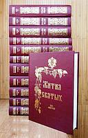 Жития Святых Святителя Димитрия Ростовского в 12 томах