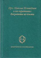 Преподобный Максим Исповедник и его соратники: документы из ссылки