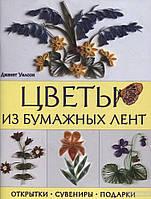 Цветы из бумажных лент. Открытки, сувениры, подарки