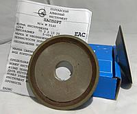 Круг алмазный Пилоточка (12R4) 75х3х2х10х20 Базис АС4 Связка В2-01