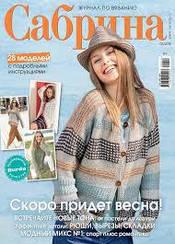 Сабрина журнал по вязанию №2/2018