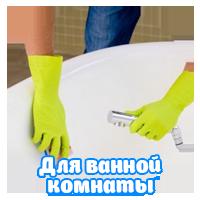 Средства по уходу за туалетом и ванной комнатой