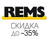 Прочистные машины REMS Кобра со скидкой до 35%