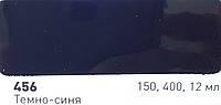 Авто эмаль Newton в аэрозоле 456 Тёмно-синяя, 150 мл.