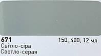 Авто эмаль Newton в аэрозоле 671 Светло-серая, 150 мл.