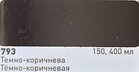 Авто эмаль Newton в аэрозоле 793 Тёмно-коричневая, 150 мл.