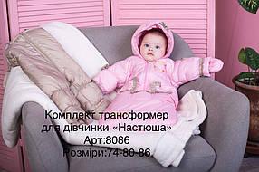 """Детский демисезонный комбинезон-трансформер """"Настюша"""""""