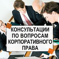 Консультирование в области корпоративного права
