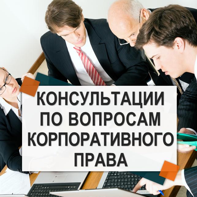Консультирование в области корпоративного права - ООО «Симметрия Плюс» в Херсонской области