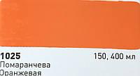 Авто эмаль Newton в аэрозоле 1025 Оранжевая, 150 мл.