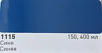 Авто эмаль Newton в аэрозоле 1115 Синяя, 150 мл.