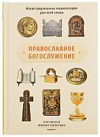 Православное богослужение. Иллюстрированная энциклопедия для всей семьи. Протоиерей Михаил Браверман