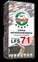 Смесь легковыравнивающаяся ANSERGLOB LFS 71