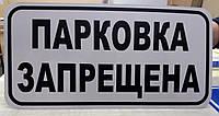 Табличка информационная дорожная