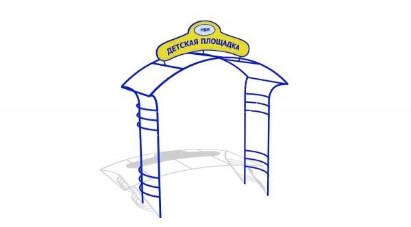 Входная арка
