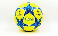 Мяч футбольный №4 PU ламин. CHAMPIONS LEAGUE  (5 сл., сшит вручную)