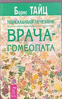 Борис Тайц Уникальный лечебник Врача - гомеопата