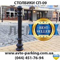 Столбики тротуарные (чугунный столбик-аналог) СП-09