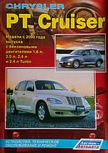 CRYSLER PT Cruiser  Модели выпуска с 2000 года  Устройство, техническое обслуживание и ремонт