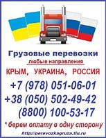 Грузоперевозки по Украине, Крым, в Россию. Попутно. Оплата в одну сторону. Любые направления