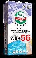 Смесь гидроизоляционная однокомпонентная ANSERGLOB WSR 56