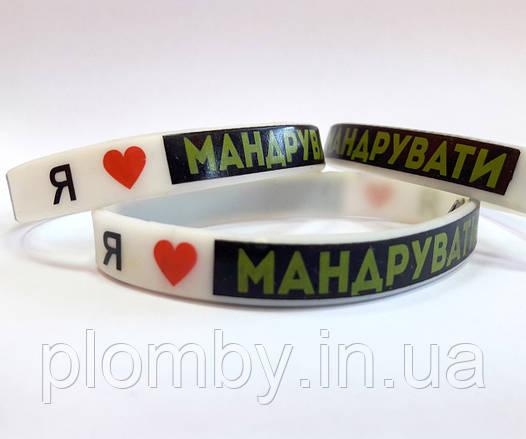 Силиконовые браслеты с печатью лого Я люблю Мандрувати