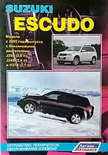 SUZUKI ESCUDO   Модели с 2005 года выпуска   Устройство, техническое обслуживание и ремонт