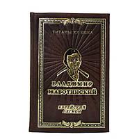 Книга кожаная Владимир Евгеньевич Жаботинский. Еврейский легион., фото 1
