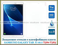 Закаленное защитное стекло Samsung Galaxy Tab A 2016 10.1 T580 SM-T585 2.5D 0.33 мм олеофобное Tempered Glass