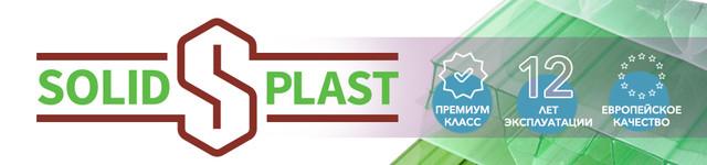 ТМ SolidPlast