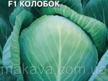 Капуста Колобок