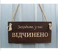 Табличка Открыто/Закрыто коричневая, 25х12см, ТОЗ