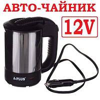 Автомобильный чайник авточайник 12v A-plus из нержавейки